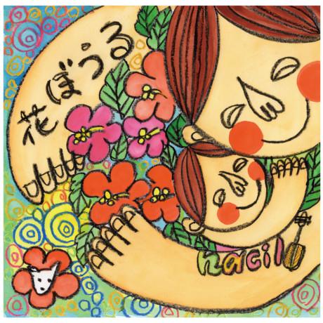 1st ALBUM「花ぼうる」