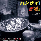2nd Single「バンザイ!青春!」
